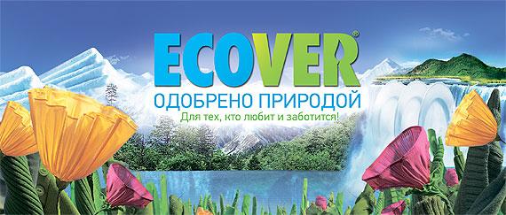 Ecover - одобрено природой